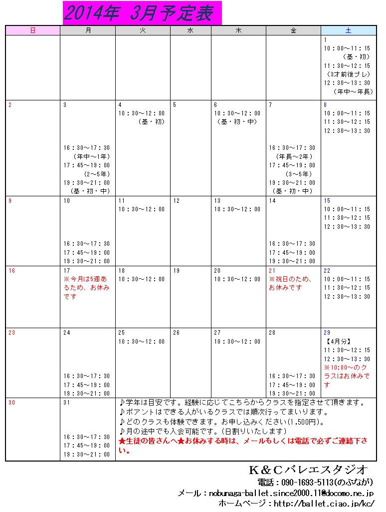 2014年3月のレッスンスケジュール