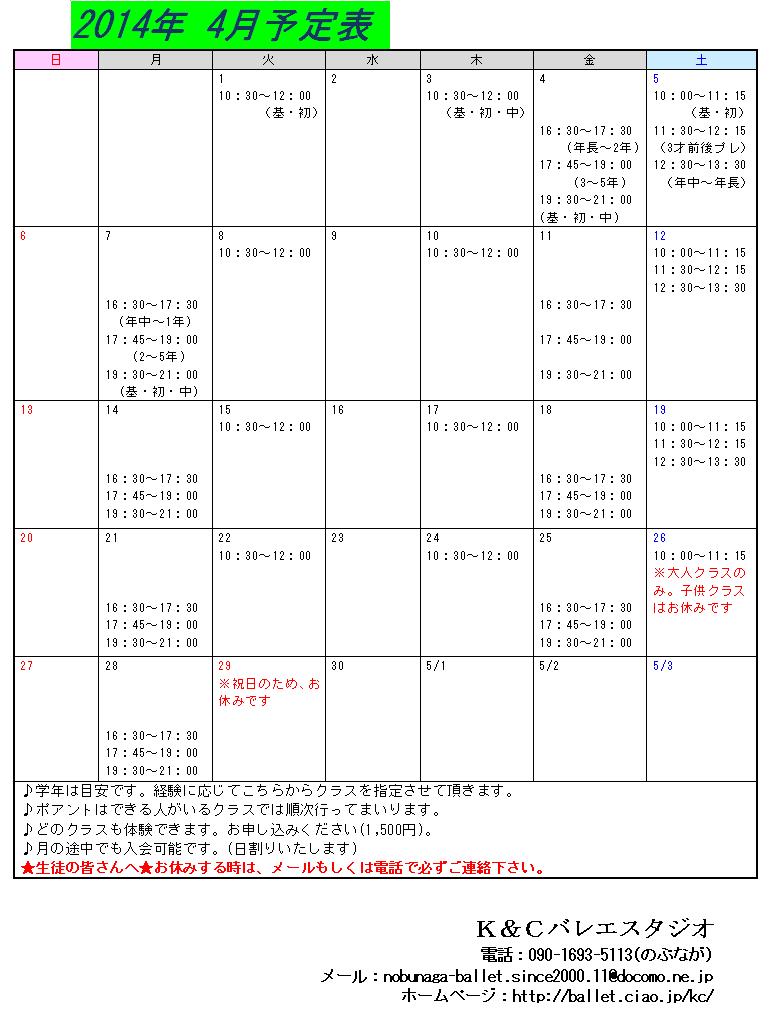 2014年4月レッスンスケジュール