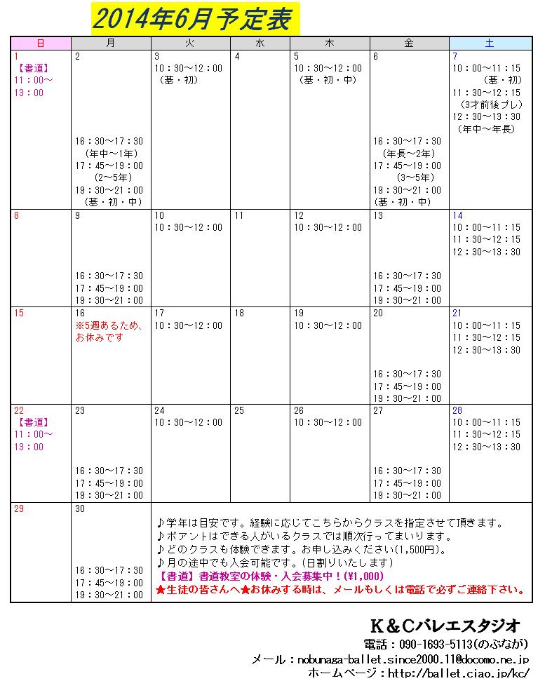 2014年6月レッスンスケジュール