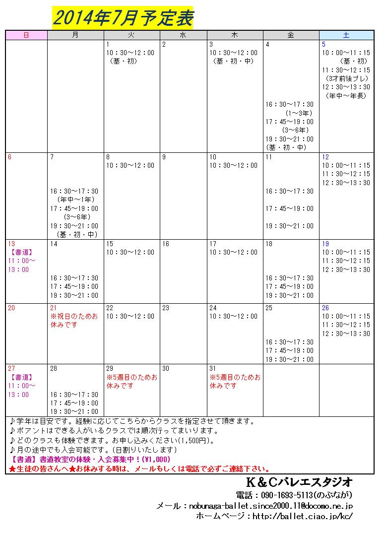 2012014年7月レッスンスケジュール