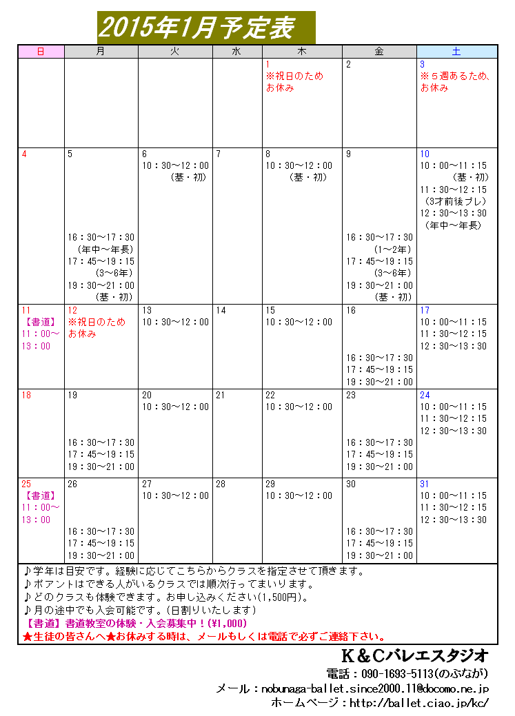2015年1月のスケジュール