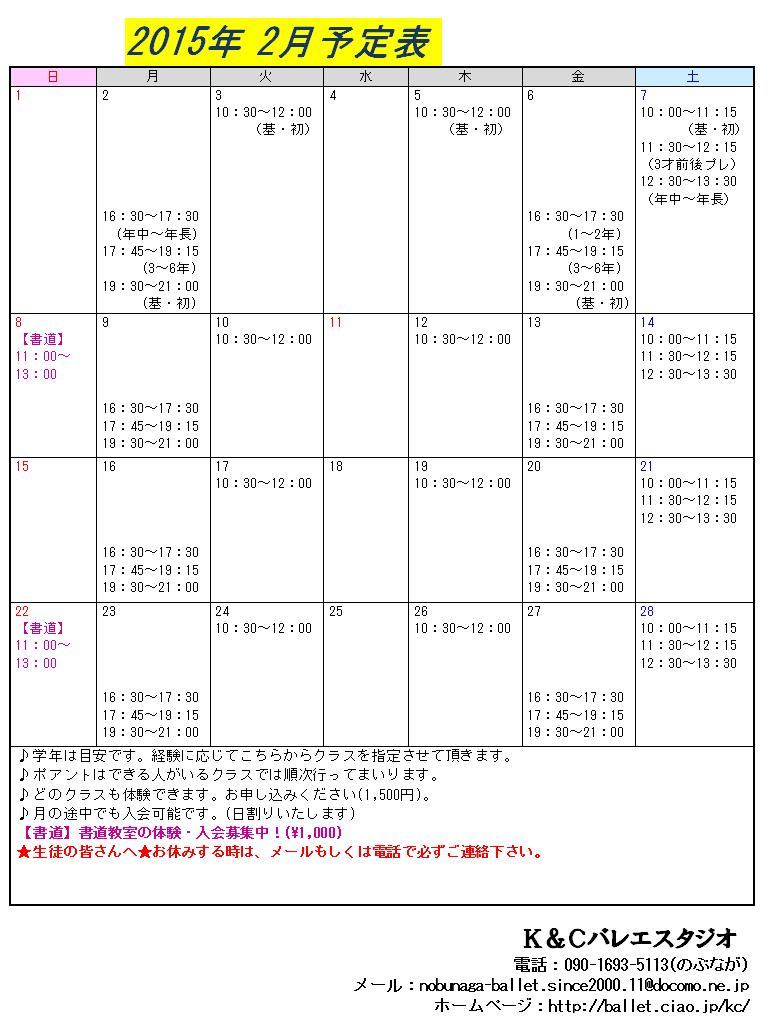 2015年2月のスケジュール