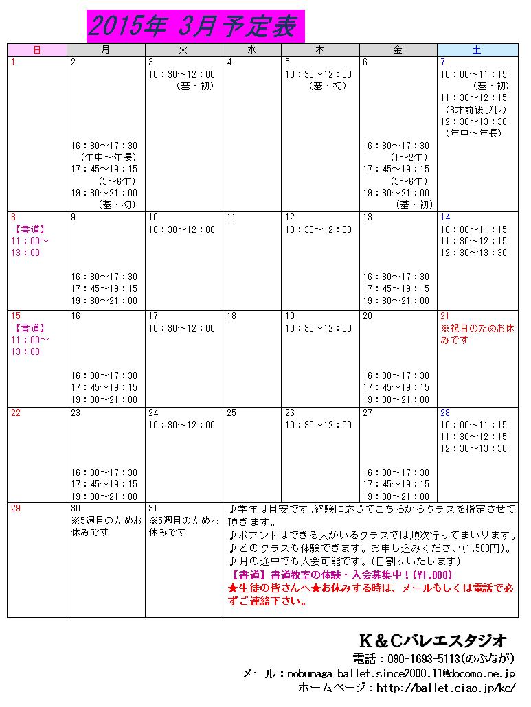 2015年3月レッスンスケジュール