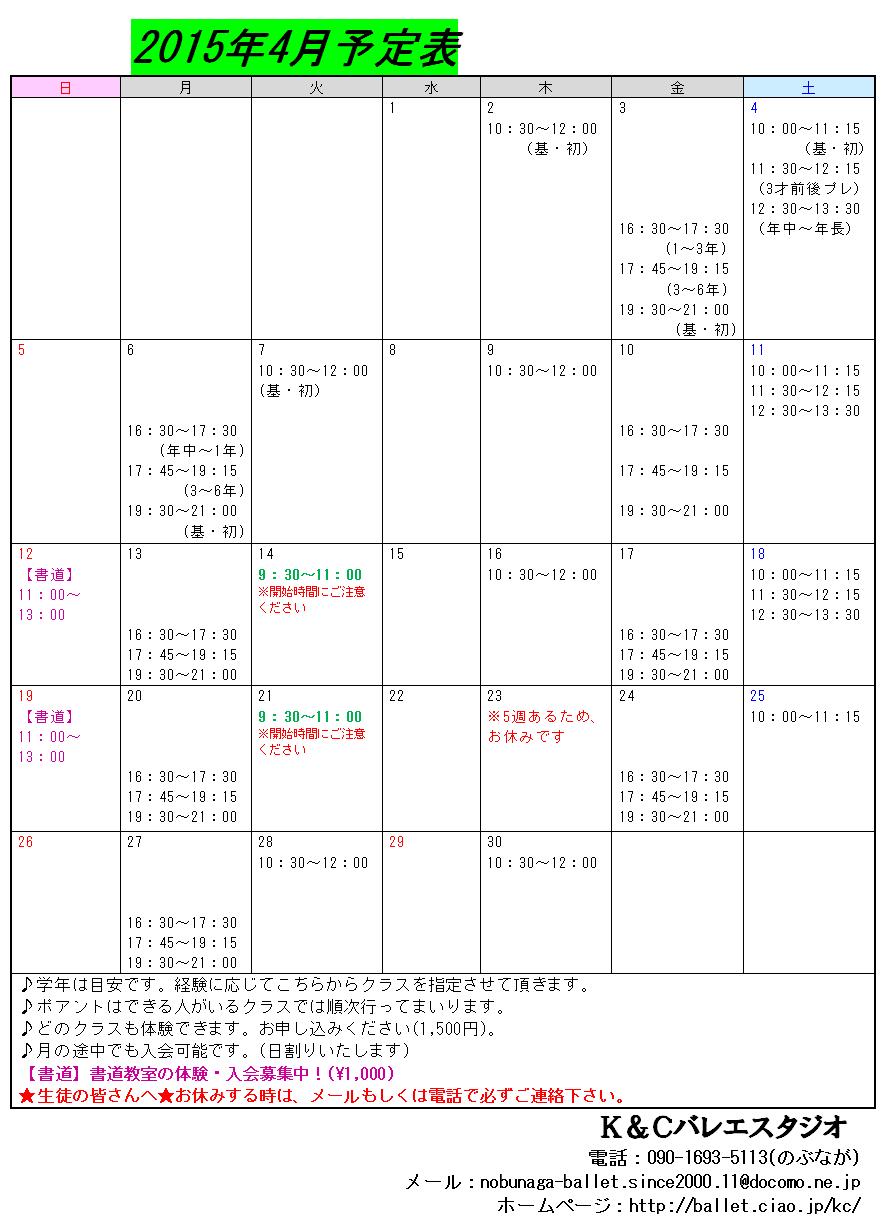 2015年4月のレッスンスケジュール