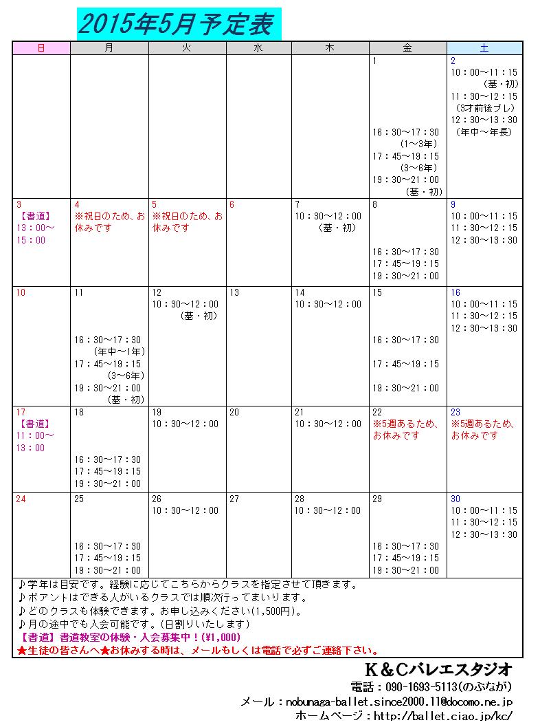 2015年5月のレッスンスケジュール
